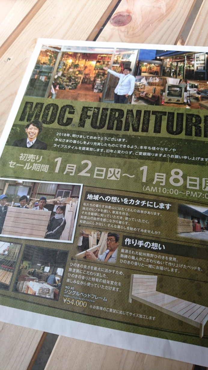 MOC FURNITURE セール