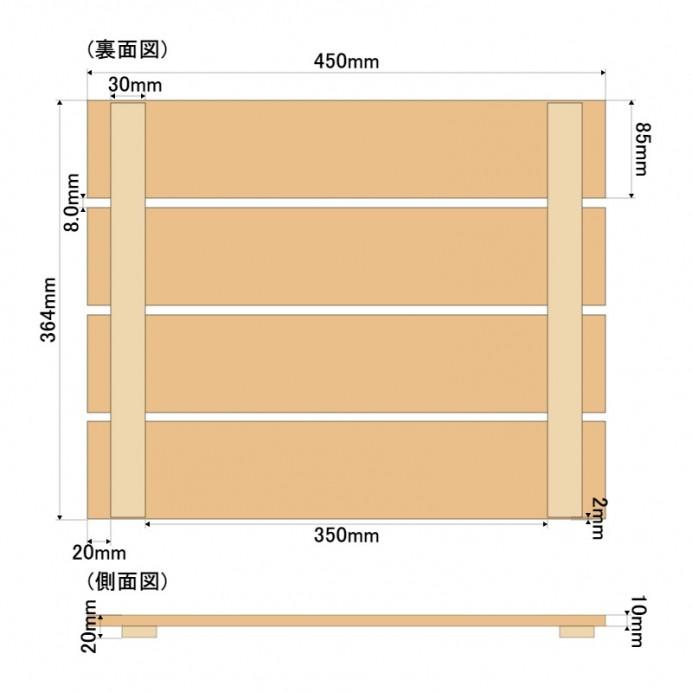 フラットすのこ450mm×364mm図面