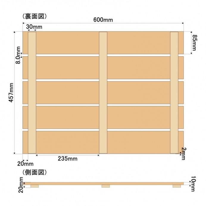 フラットすのこ600mm×457mm図面