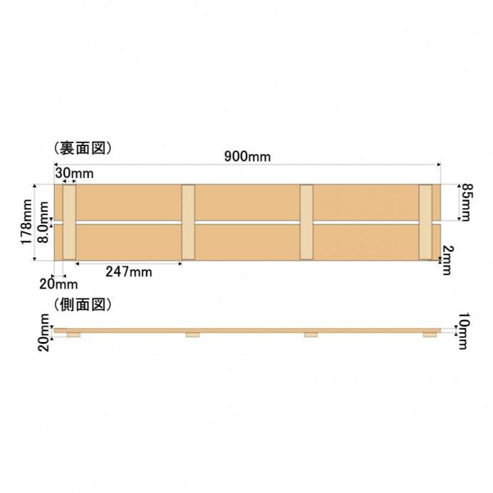 フラットすのこ900mm×178mm図面