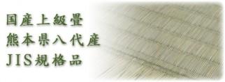 国産高級畳
