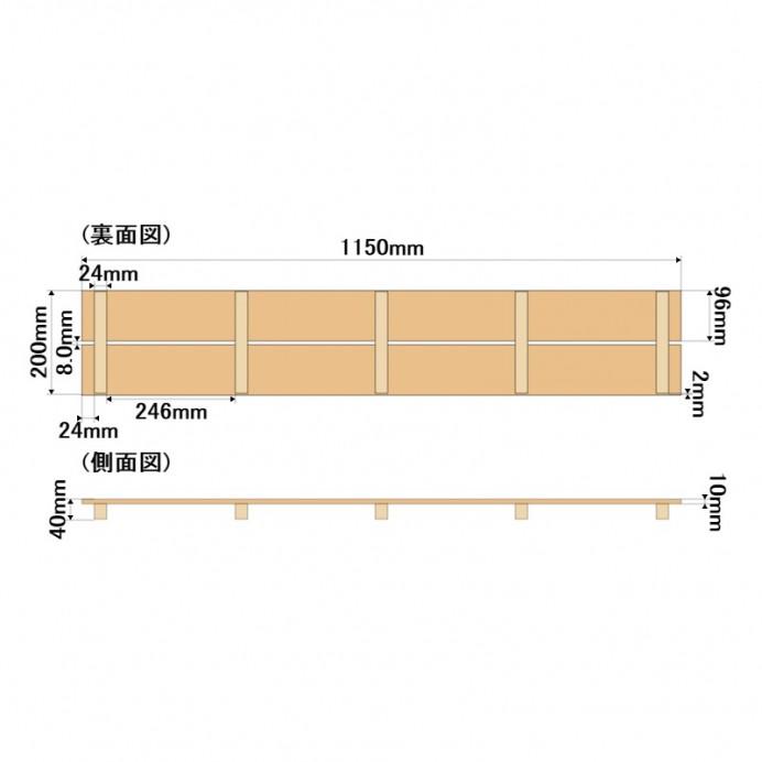 すのこ115mm×200mm