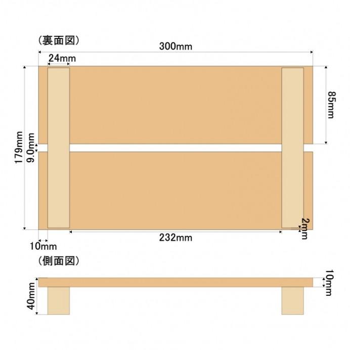 すのこ30cm×17.9cm