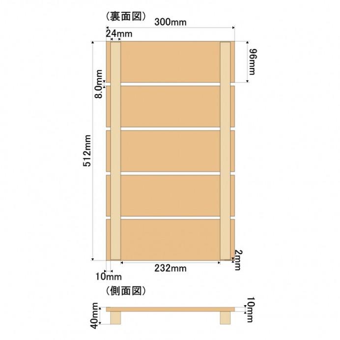 すのこ30cm×51.2cm