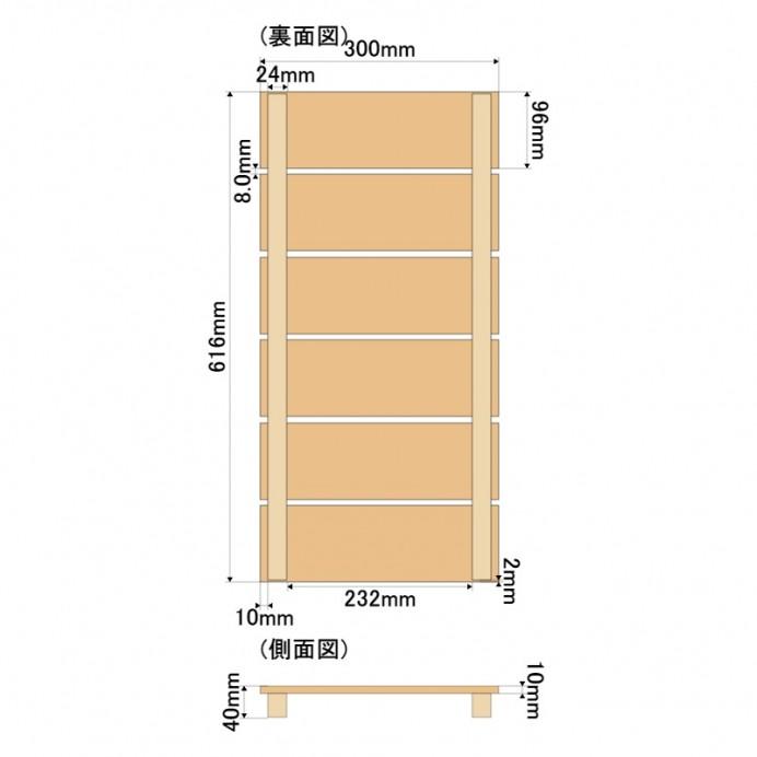 すのこ30cm×61.6cm