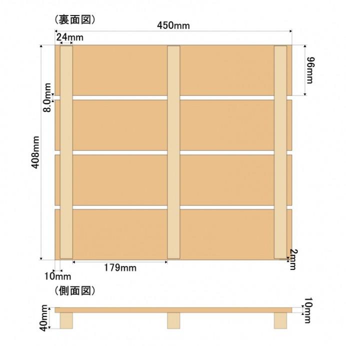 すのこ45cm×40.8cm