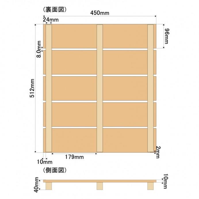 すのこ45cm×51.2cm